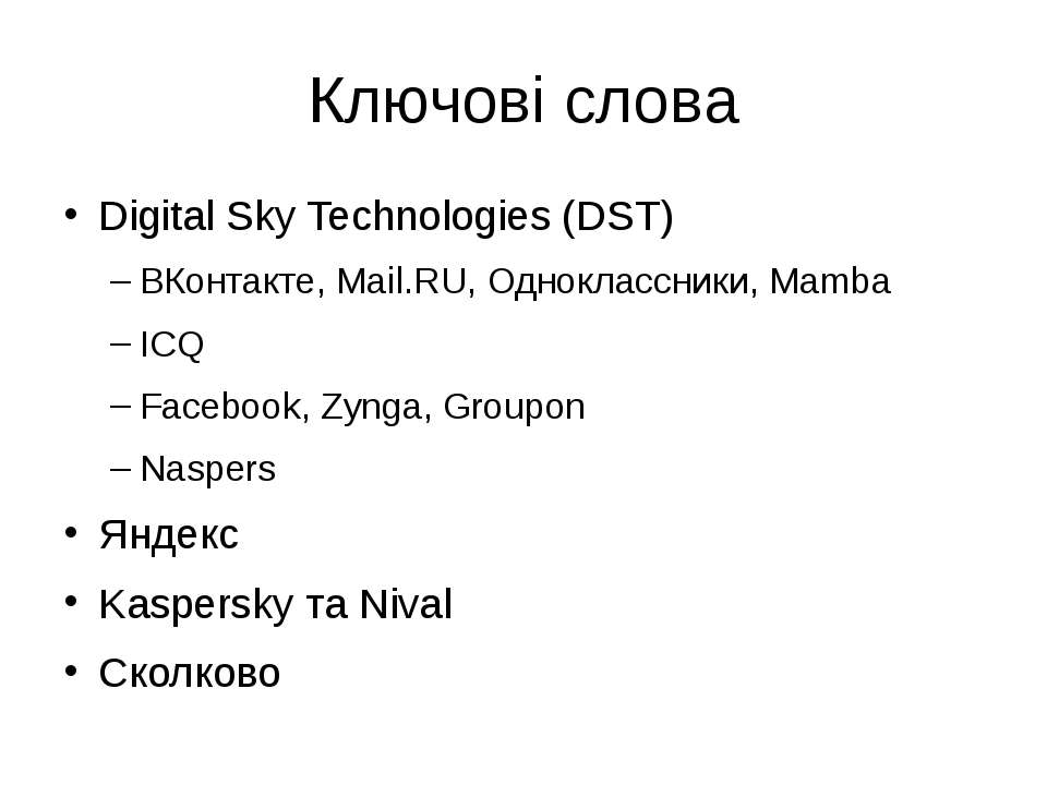Ключові слова Digital Sky Technologies (DST) ВКонтакте, Mail.RU, Одноклассник...