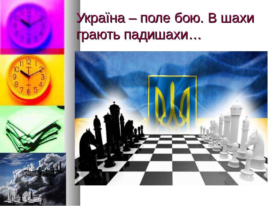 Україна – поле бою. В шахи грають падишахи…