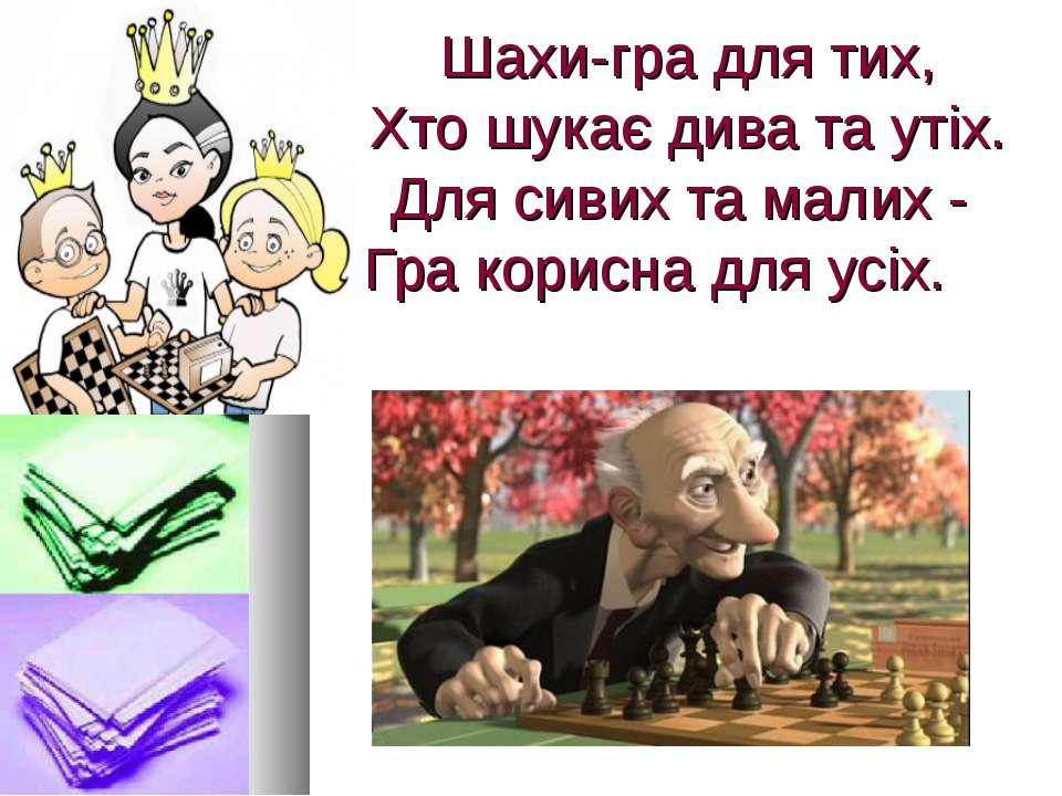 Шахи-гра для тих, Хто шукає дива та утіх. Для сивих та малих - Гра корисна дл...