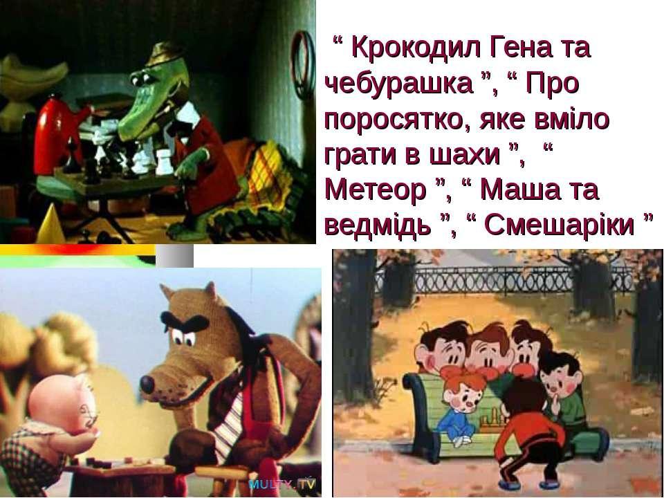 """"""" Крокодил Гена та чебурашка """", """" Про поросятко, яке вміло грати в шахи """", """" ..."""