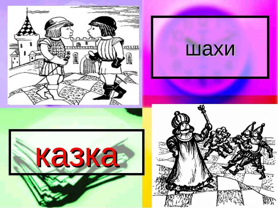 казка шахи