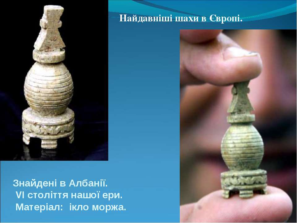 Знайдені в Албанії. VI століття нашої ери. Матеріал: ікло моржа. Найдавніші ш...