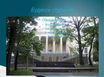 Будинок студентів