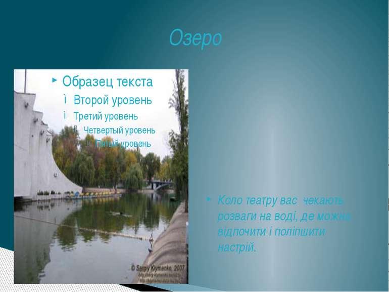 Озеро Коло театру вас чекають розваги на воді, де можна відпочити і поліпшити...