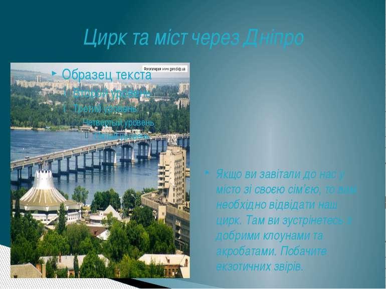 Цирк та міст через Дніпро Якщо ви завітали до нас у місто зі своєю сім'єю, то...