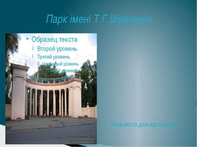 Парк імені Т.Г.Шевченка Парк-місто для відпочинку.