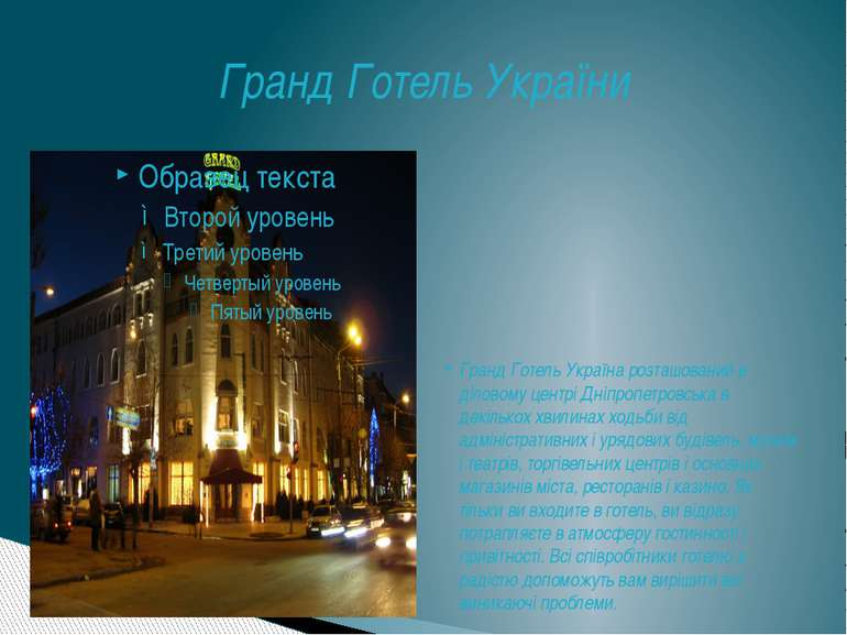 Гранд Готель України Гранд Готель Україна розташований в діловому центрі Дніп...