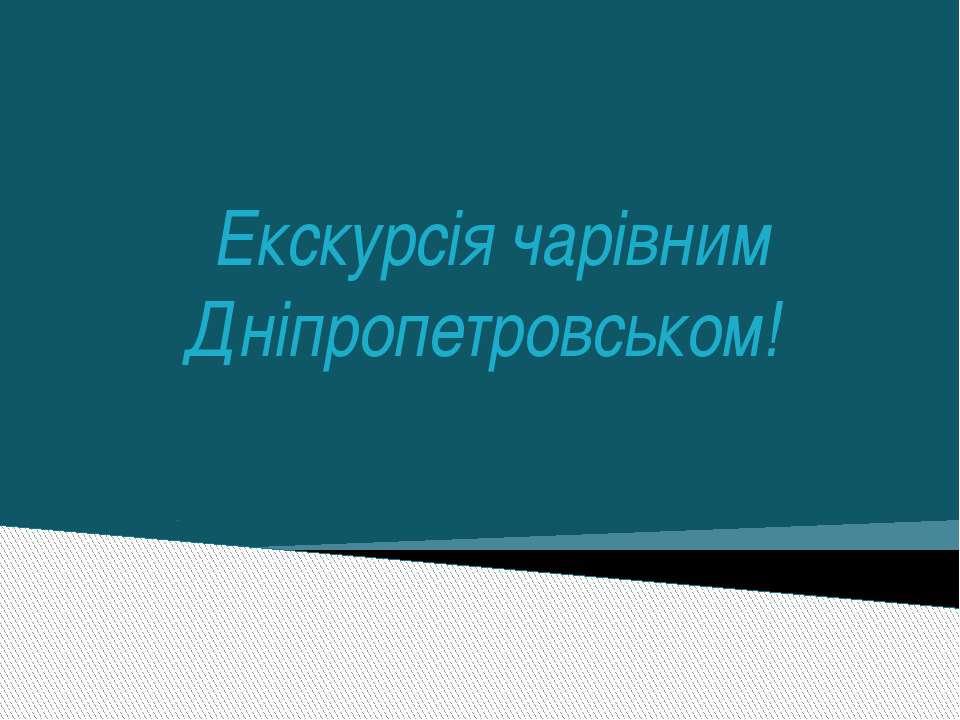 Екскурсія чарівним Дніпропетровськом!