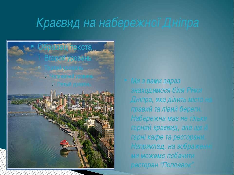 Краєвид на набережної Дніпра Ми з вами зараз знаходимося біля Річки Дніпра, я...