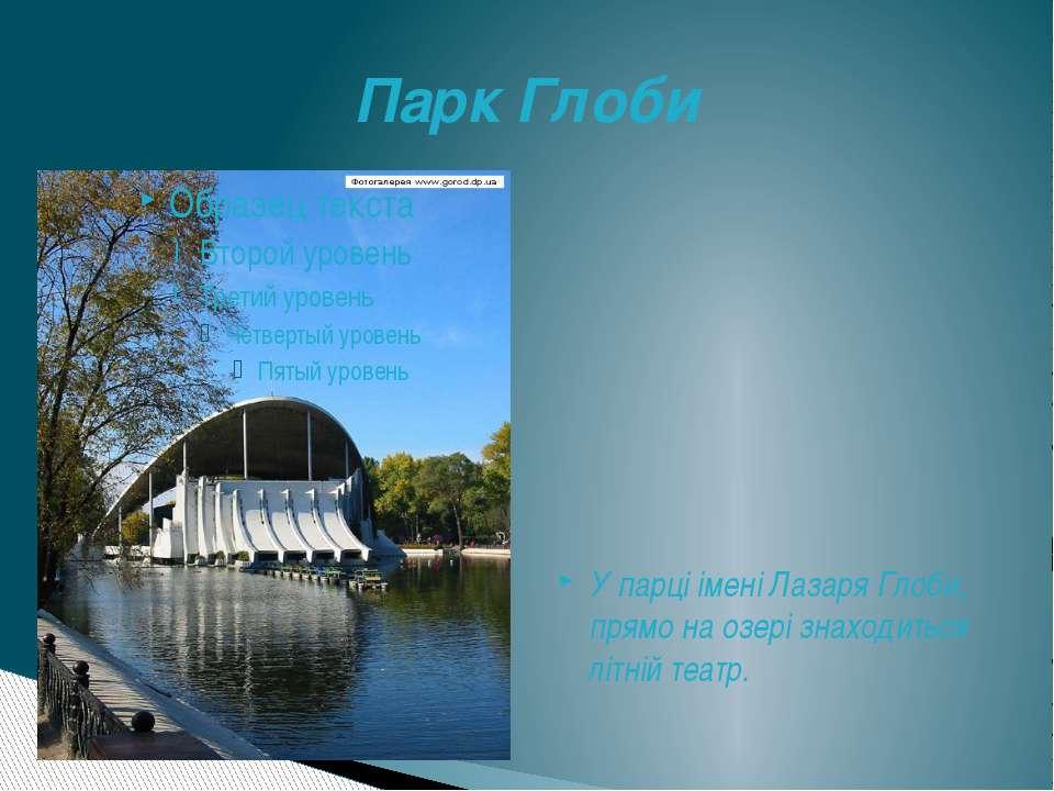 Парк Глоби У парці імені Лазаря Глоби, прямо на озері знаходиться літній театр.