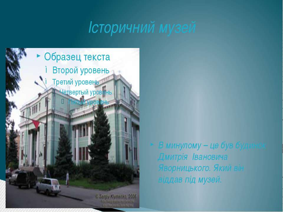 Історичний музей В минулому – це був будинок Дмитрія Івановича Яворницького. ...