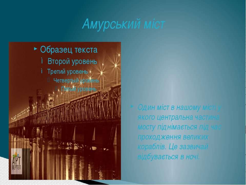 Амурський міст Один міст в нашому місті у якого центральна частина мосту підн...