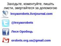 Заходьте, коментуйте, пишіть листи, звертайтеся за допомогою lesyaorobets.liv...