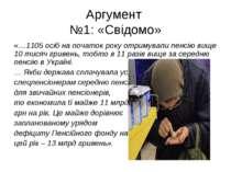 Аргумент №1: «Свідомо» «…1105 осіб на початок року отримували пенсію вище 10 ...