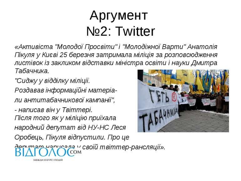 """Аргумент №2: Twitter «Активіста """"Молодої Просвіти"""" і """"Молодіжної Варти"""" Анато..."""