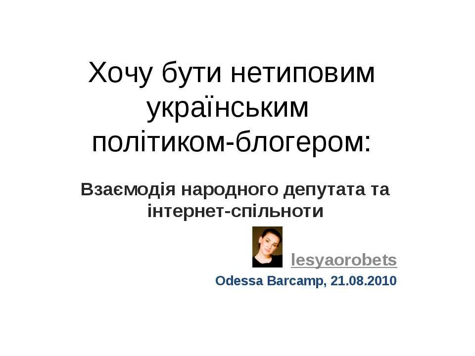 Хочу бути нетиповим українським політиком-блогером: Взаємодія народного депут...