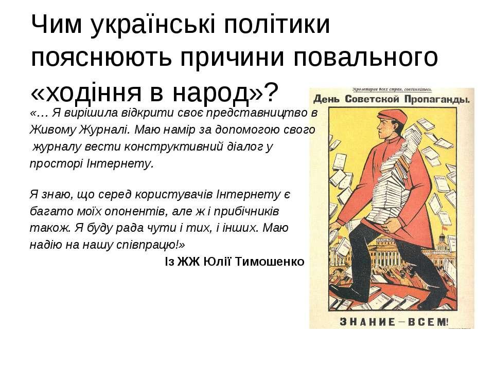 Чим українські політики пояснюють причини повального «ходіння в народ»? «… Я ...