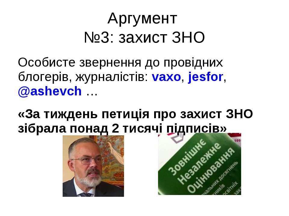 Аргумент №3: захист ЗНО Особисте звернення до провідних блогерів, журналістів...