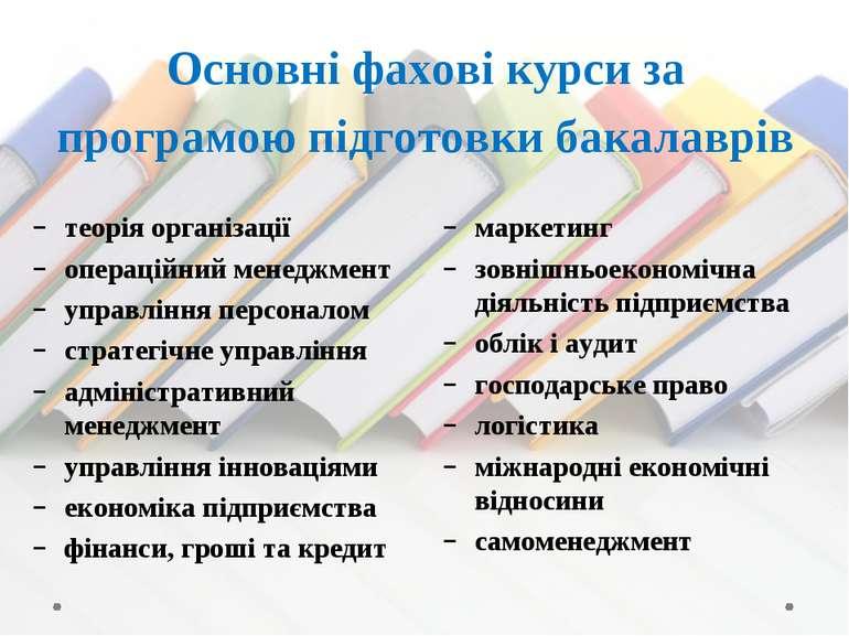 Основні фахові курси за програмою підготовки бакалаврів маркетинг зовнішньоек...
