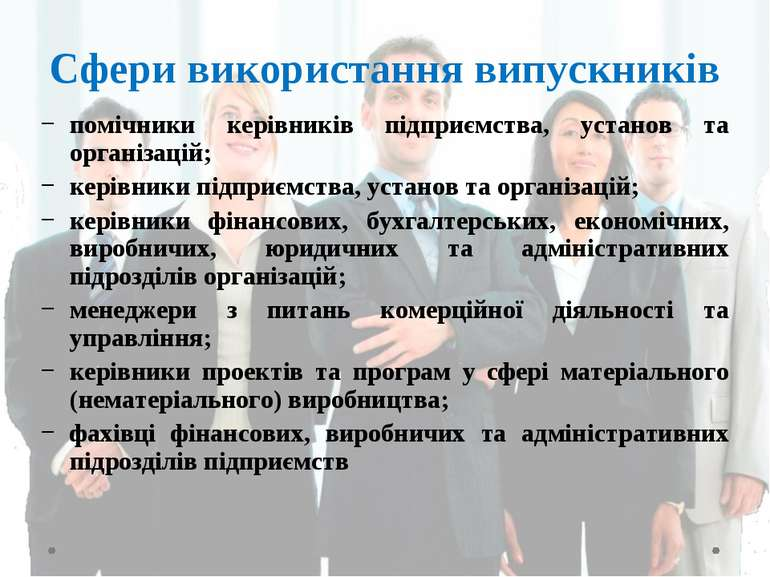 Сфери використання випускників помічники керівників підприємства, установ та ...