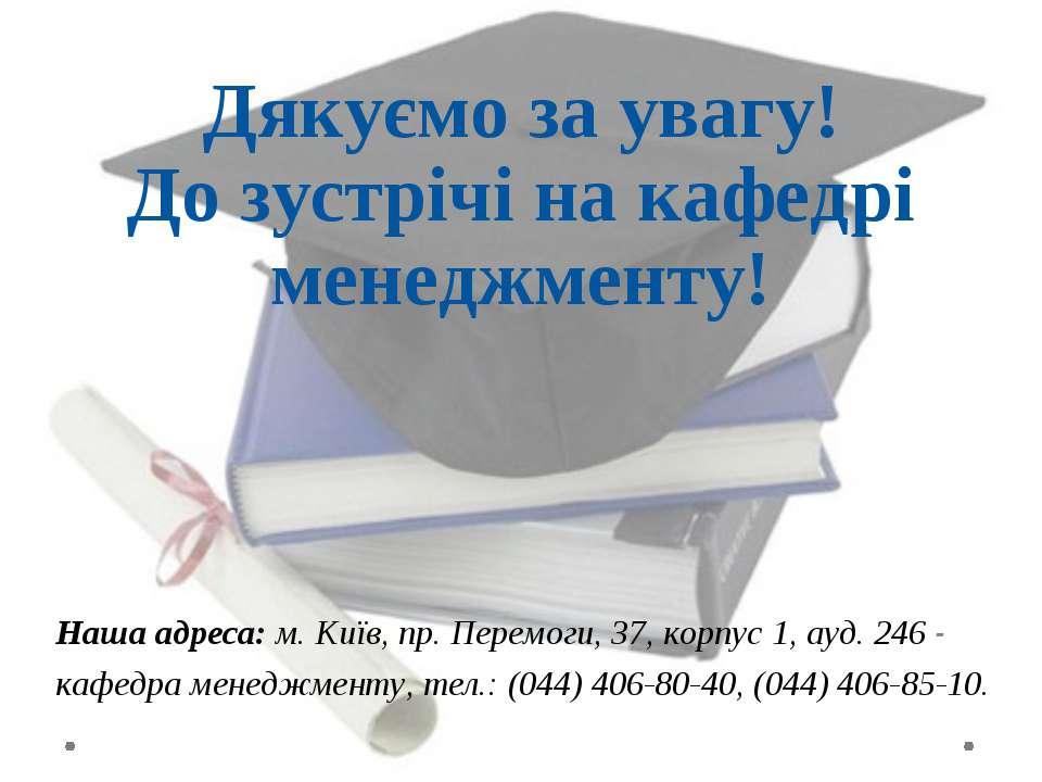 Дякуємо за увагу! До зустрічі на кафедрі менеджменту! Наша адреса: м. Київ, п...
