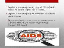 Україна за темпами розвитку епідемії ВІЛ-інфекції займає 2-е місце в Європі т...