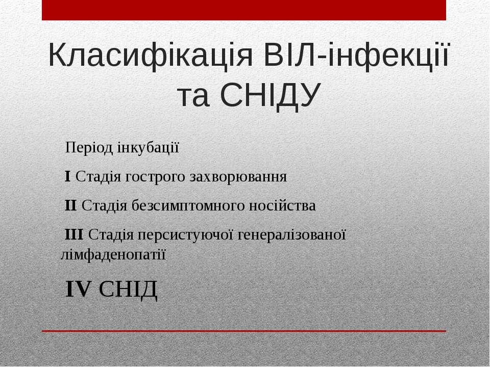 Класифікація ВІЛ-інфекції та СНІДУ Період інкубації I Стадія гострого захворю...