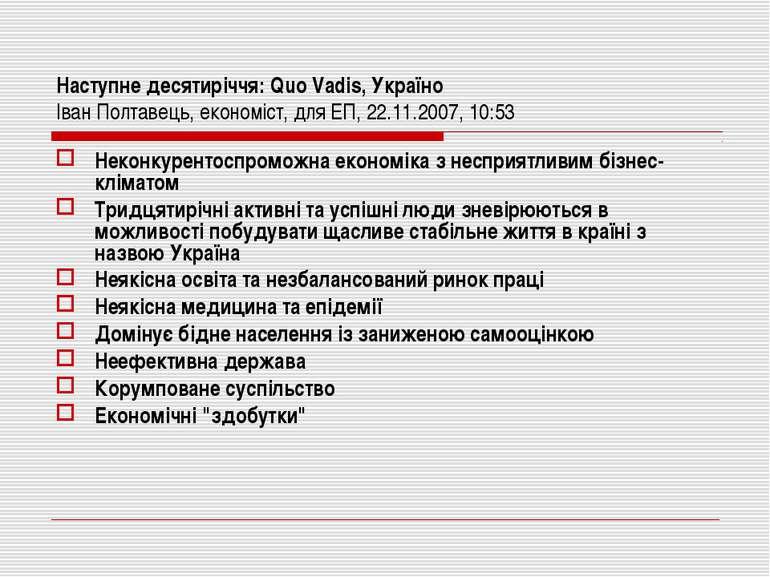 Наступне десятиріччя: Quo Vadis, Україно Іван Полтавець, економіст, для ЕП, 2...