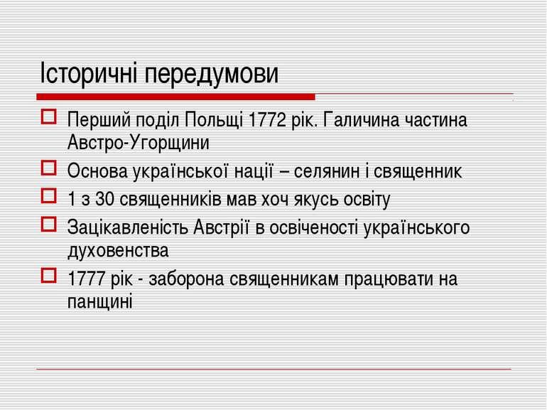 Історичні передумови Перший поділ Польщі 1772 рік. Галичина частина Австро-Уг...