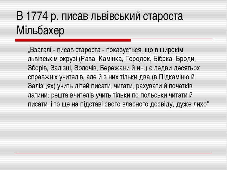 """В 1774 р. писав львівський староста Мільбахер """"Взагалі - писав староста - пок..."""