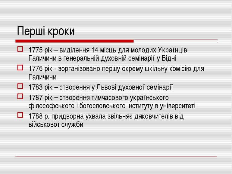 Перші кроки 1775 рік – виділення 14 місць для молодих Українців Галичини в ге...