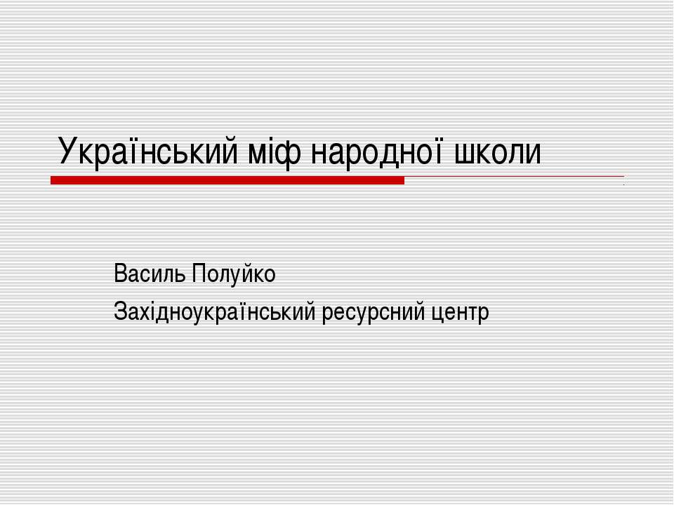 Український міф народної школи Василь Полуйко Західноукраїнський ресурсний центр