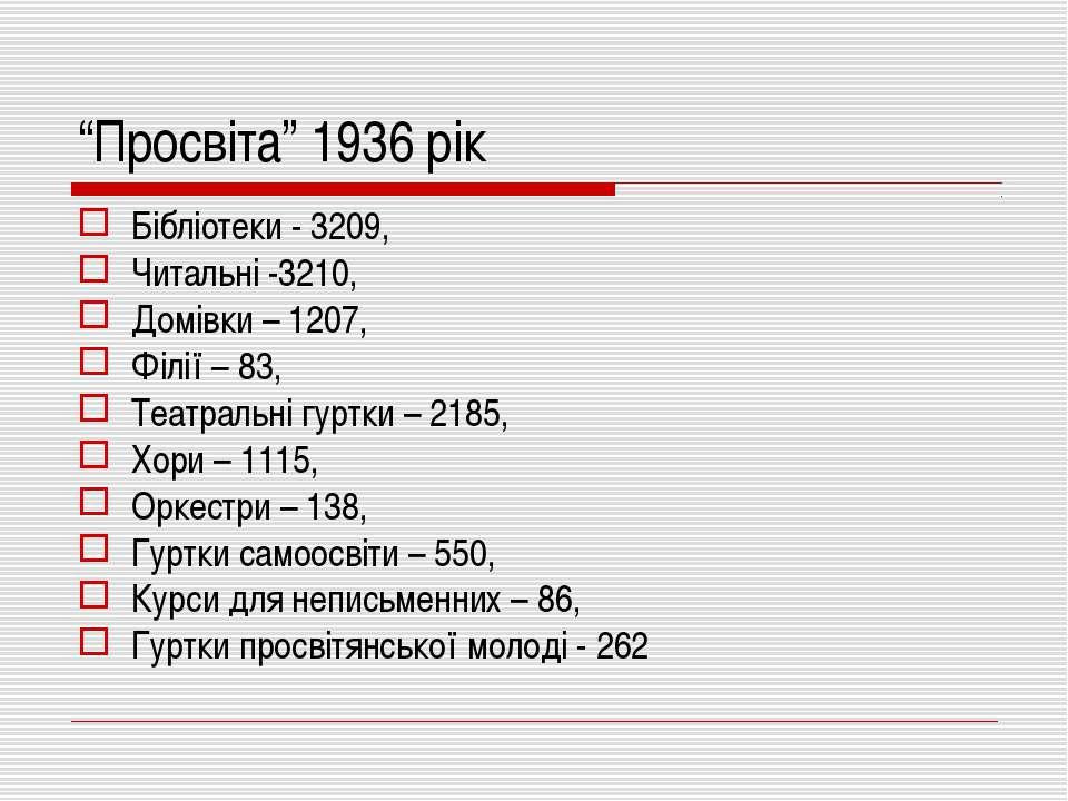 """""""Просвіта"""" 1936 рік Бібліотеки - 3209, Читальні -3210, Домівки – 1207, Філії ..."""