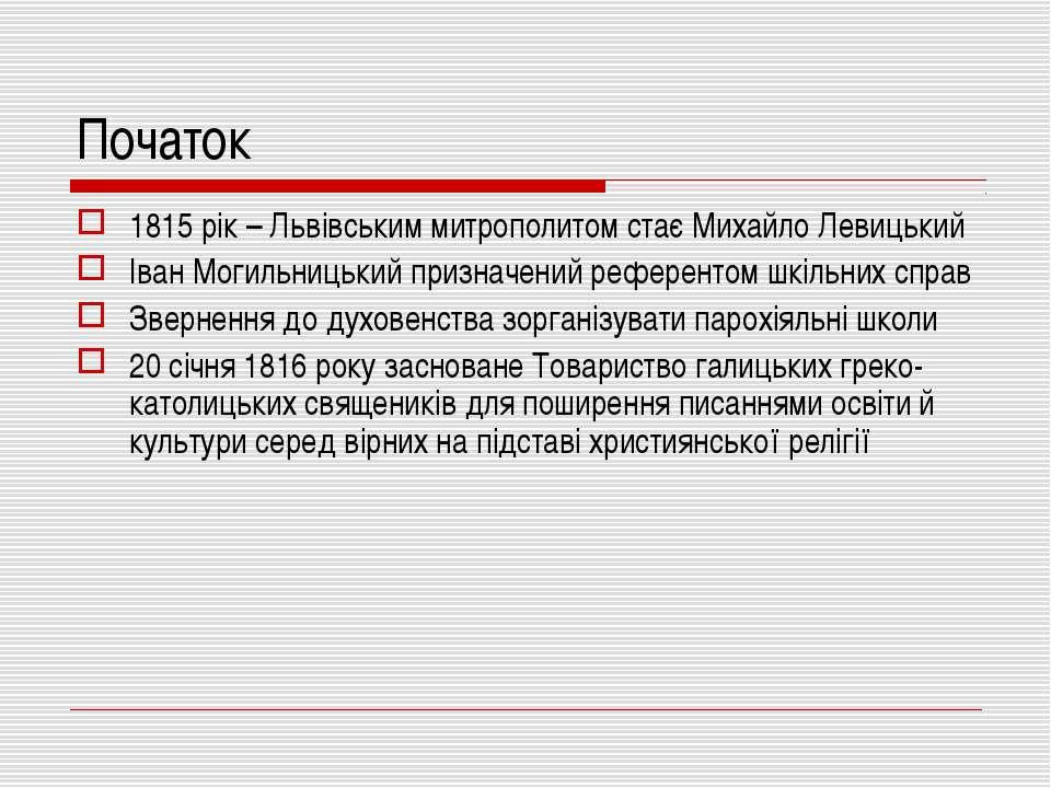 Початок 1815 рік – Львівським митрополитом стає Михайло Левицький Іван Могиль...