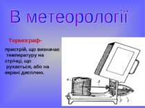 пристрій, що визначає температуру на стрічці, що рухається, або на екрані дис...