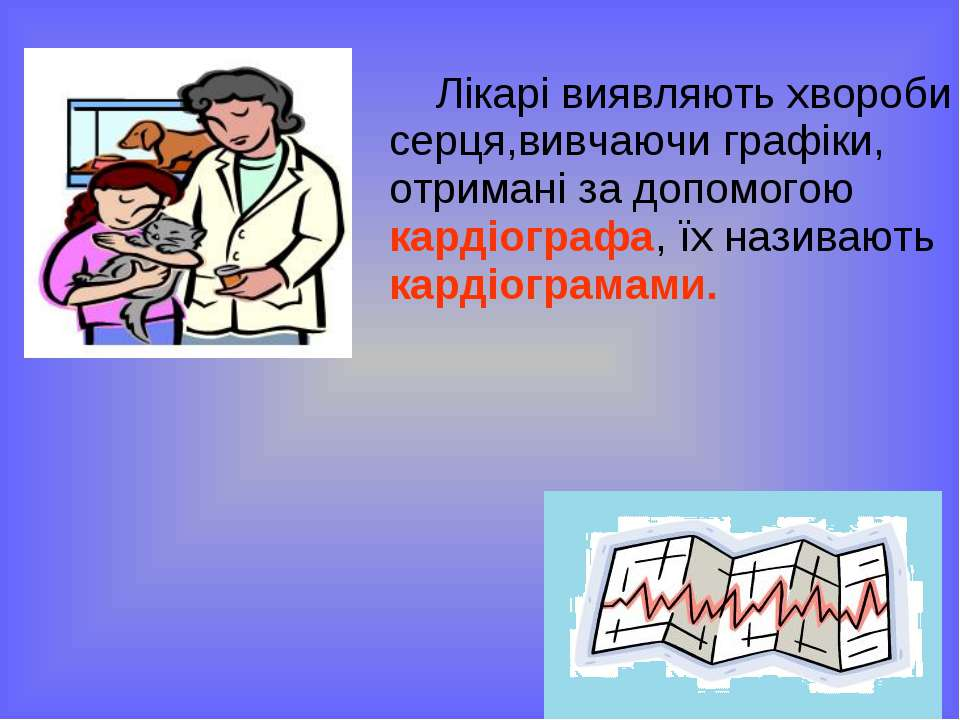 Лікарі виявляють хвороби серця,вивчаючи графіки, отримані за допомогою кардіо...