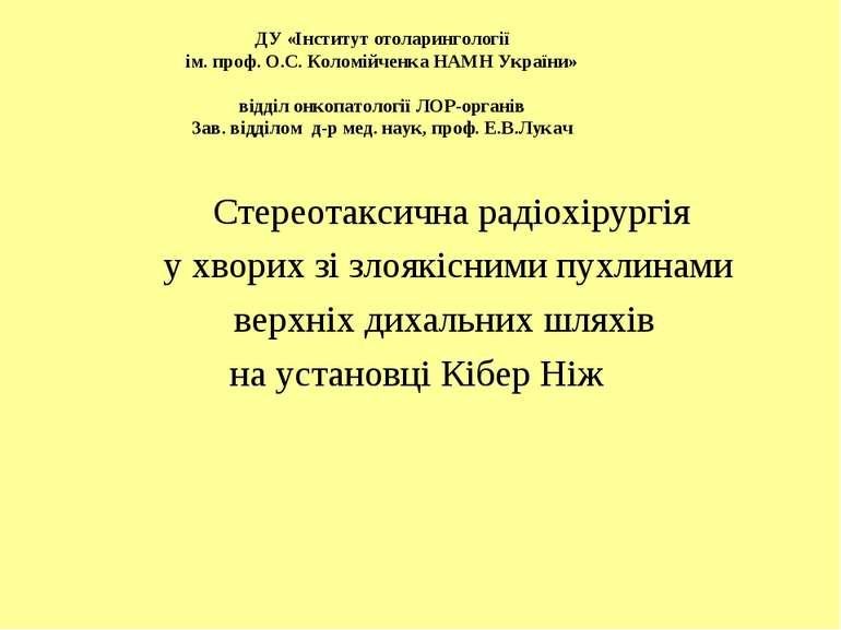 ДУ «Інститут отоларингології ім. проф. О.С. Коломійченка НАМН України» відділ...
