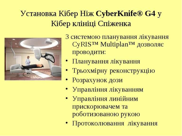 Установка Кібер Ніж CyberKnife® G4 у Кібер клініці Спіженка З системою планув...