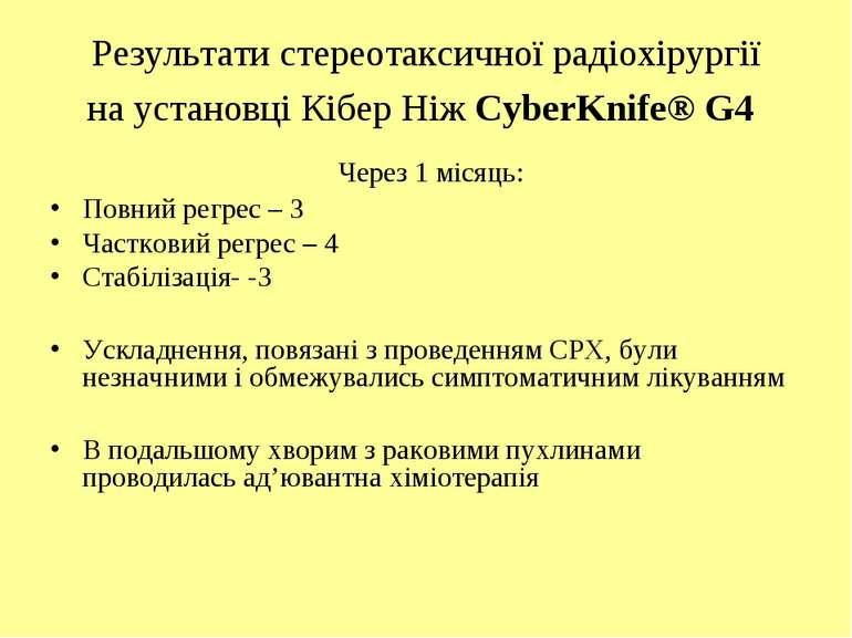 Результати стереотаксичної радіохірургії на установці Кібер Ніж CyberKnife® G...