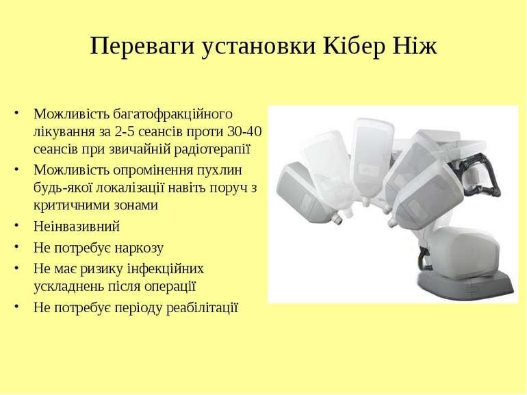 Переваги установки Кібер Ніж Можливість багатофракційного лікування за 2-5 се...