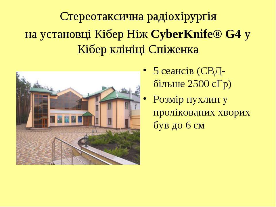 Стереотаксична радіохірургія на установці Кібер Ніж CyberKnife® G4 у Кібер кл...