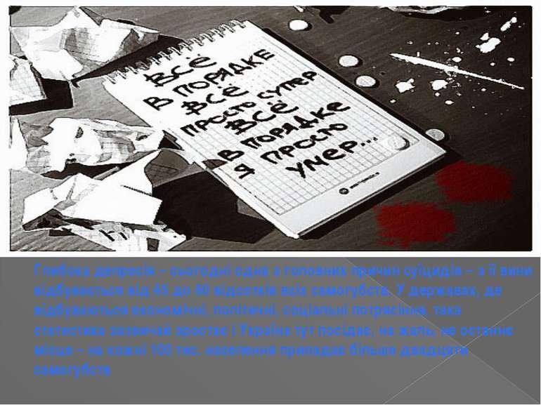 Глибока депресія – сьогодні одна з головних причин суїцидів – з її вини відбу...