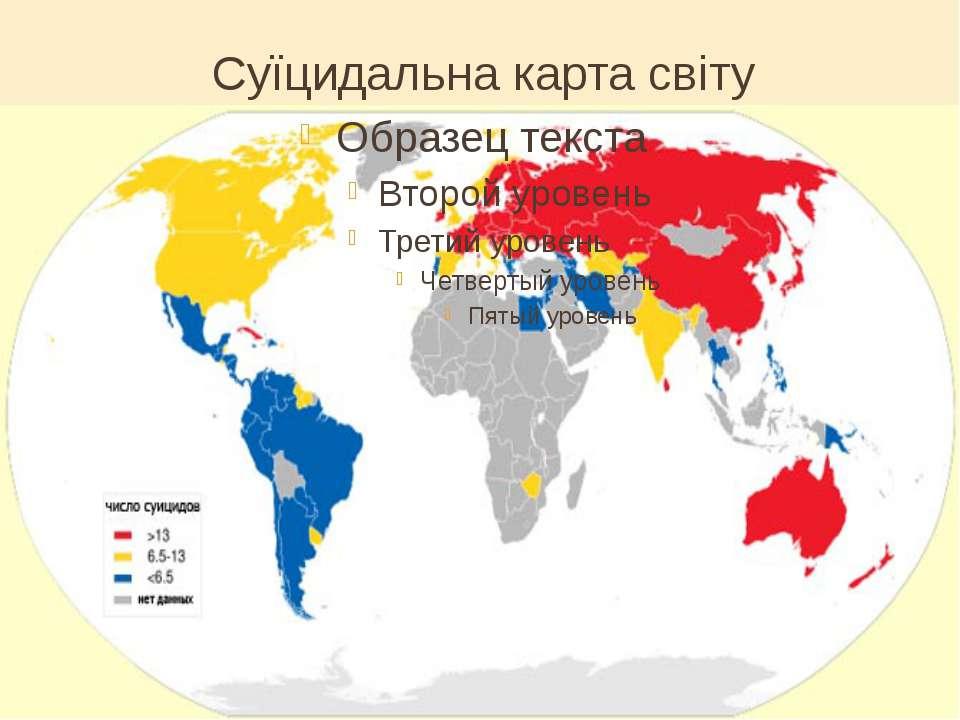 Суїцидальна карта світу