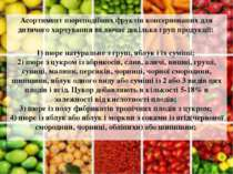 Асортимент пюреподібних фруктів консервованих для дитячого харчування включає...
