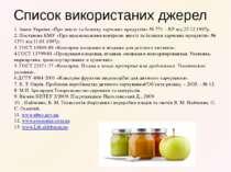 Список використаних джерел 1. Закон України «Про якість та безпеку харчових п...