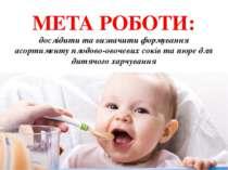 МЕТА РОБОТИ: дослідити та визначити формування асортименту плодово-овочевих с...