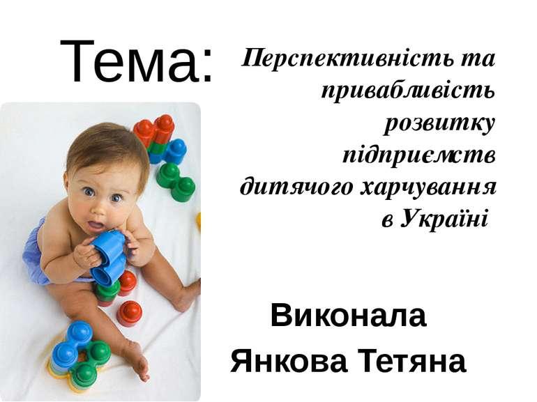 Тема: Виконала Янкова Тетяна