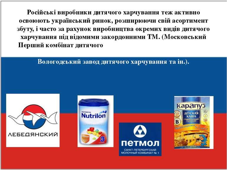 Російські виробники дитячого харчування теж активно освоюють український рино...