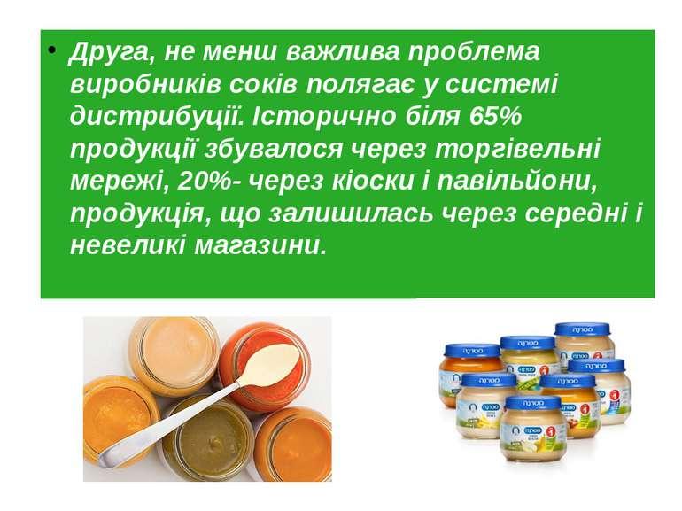 Друга, не менш важлива проблема виробників соків полягає у системі дистрибуці...