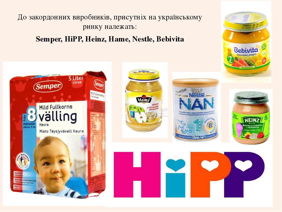 До закордонних виробників, присутніх на українському ринку належать: До закор...